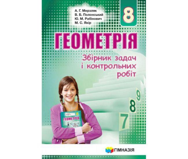 Сборник задач и контрольных работ Гимназия Геометрия 8 класс Мерзляк - Издательство Гимназия - ISBN 1190021