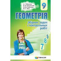 Сборник задач и контрольных работ Гимназия Геометрия 9 класс Мерзляк