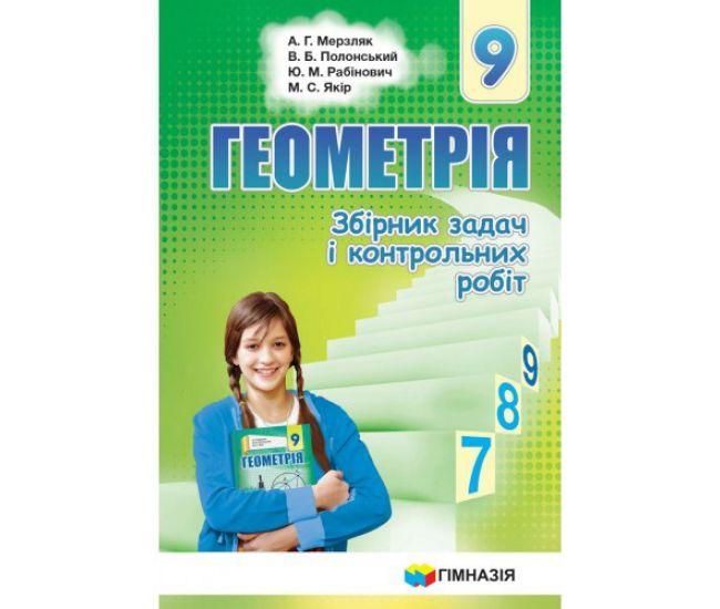 Сборник задач и контрольных работ Гимназия Геометрия 9 класс Мерзляк - Издательство Гимназия - ISBN 1190027