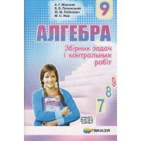Сборник задач и контрольных работ Гимназия Алгебра 9 класс Мерзляк