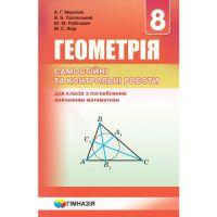 Самостоятельные и контрольные работы Гимназия Геометрия 8 класс с углубленным изучением математики Мерзляк