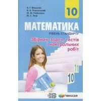 Сборник задач тестов и контрольных работ Гимназия Математика 10 класс Уровень стандарта Мерзляк