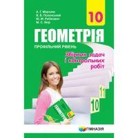 Сборник задач и контрольных работ Гимназия Геометрия 10 класс Профильный уровень Мерзляк