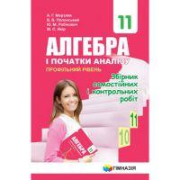 Сборник самостоятельных и контрольных работ Гимназия Алгебра и начало анализа 11 класс Профильный уровень Мерзляк