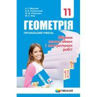 Сборник задач и контрольных работ Гимназия Геометрия 11 класс Профильный уровень Мерзляк