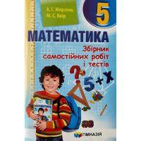 Сборник самостоятельных работ и тестов Гимназия Математика 5 класс Мерзляк