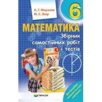 Сборник самостоятельных работ и тестов Гимназия Математика 6 класс Мерзляк