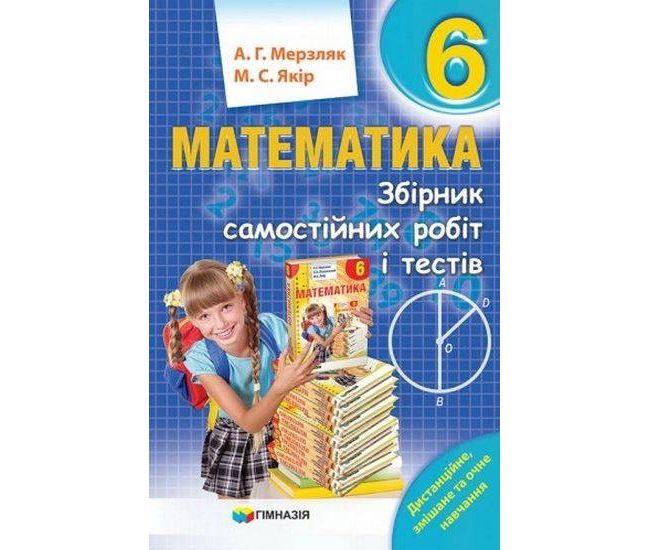Сборник самостоятельных работ и тестов Гимназия Математика 6 класс Мерзляк - Издательство Гимназия - ISBN 9789664742389