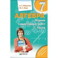 Сборник самостоятельных работ и тестов Гимназия Алгебра 7 класс Мерзляк