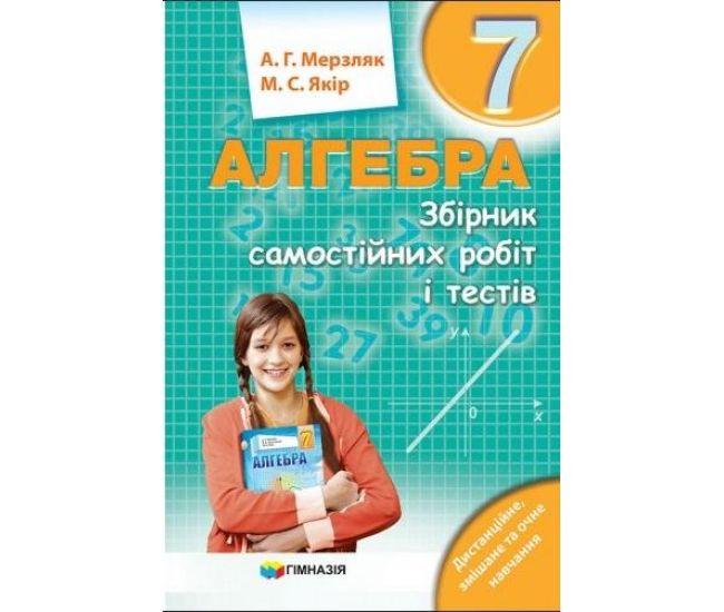 Сборник самостоятельных работ и тестов Гимназия Алгебра 7 класс Мерзляк - Издательство Гимназия - ISBN 9789664743010