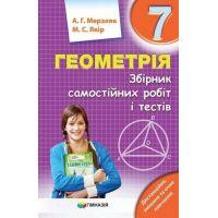 Сборник самостоятельных работ и тестов Гимназия Геометрия 7 класс Мерзляк