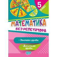 Без репетитора Торсинг Математика 5 класс Обычные и десятичные дроби