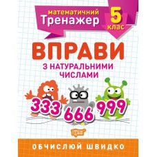 Математический тренажер Торсинг Упражнения с натуральными числами 5 класс - Издательство Торсинг - ISBN 9789669399328