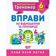 Математический тренажер Торсинг Упражнения на отношение и пропорции 6 класс - Издательство Торсинг - ISBN 9789669399397