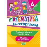 Без репетитора Торсинг Математика 6 класс Рациональные числа и действия с ними Выражения и уравнения