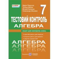 Тестовый контроль Пiдручники i посiбники Алгебра 7 класс Сборник самостоятельных и контрольных работ