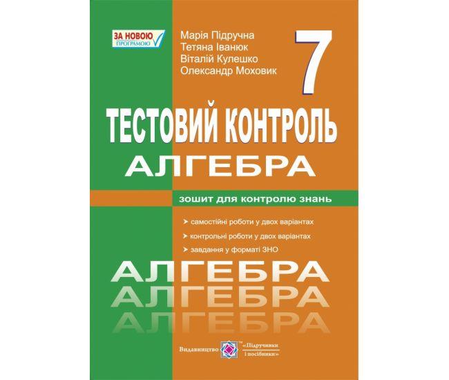 Алгебра 7 класс: Тестовый контроль. Сборник самостоятельных и контрольных работ - Издательство Пiдручники i посiбники - ISBN 9789660723672