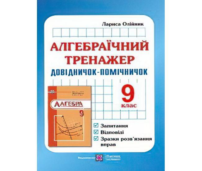 Алгебраический тренажер. 9 класс - Издательство Пiдручники i посiбники - ISBN 9789660715271
