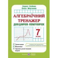 Справочник-помощник Пiдручники i посiбники Алгебраический тренажер 7 класс