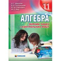 Алгебра 11 класс. Сборник задач и контрольных работ