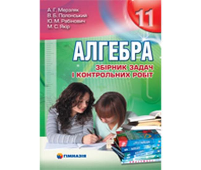 Алгебра 11 класс. Сборник задач и контрольных работ - Издательство Гимназия - ISBN 1190035