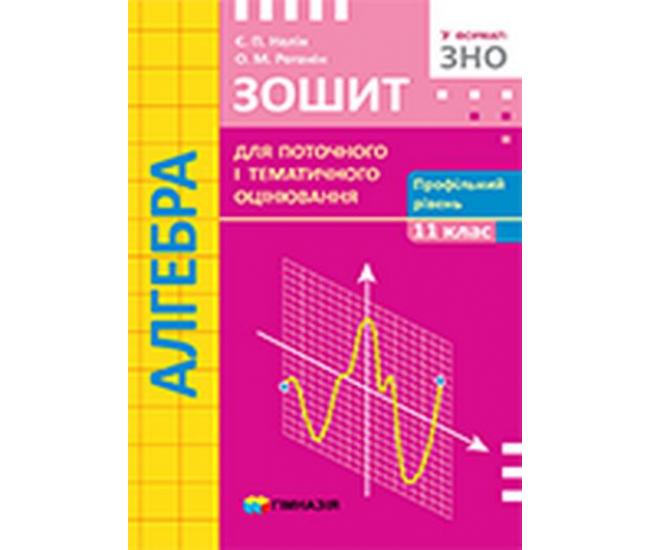 Алгебра 11 класс. Тетрадь для текущего оценивания. Профильный уровень - Издательство Гимназия - ISBN 1190031