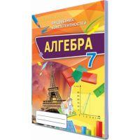 Алгебра 7 класс: Сборник задач для оценки учебных достижений