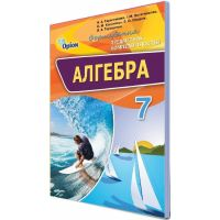 Алгебра 7 класс: Сборник задач. Формирование предметных компетенций