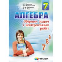 Алгебра 7 класс. Сборник задач и контрольных работ