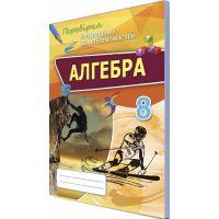 Алгебра 8 класс: Тетрадь для контроля знаний