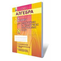 Тетрадь для тематических и контрольных работ: Алгебра 8 класс