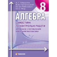 Алгебра 8 класс. Самостоятельные и контрольные работы для углубленного изучения математики