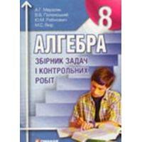 Алгебра 8 класс. Сборник задач и контрольных работ