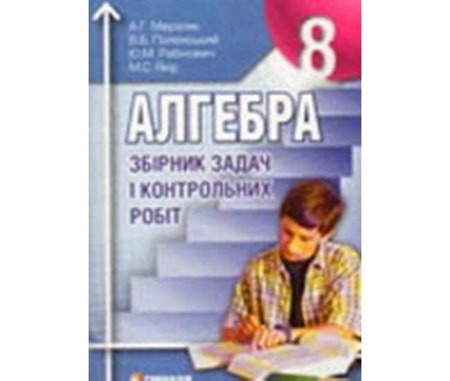 Алгебра 8 класс. Сборник задач и контрольных работ - Издательство Гимназия - ISBN 1190018