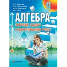 Алгебра 9 класс. Сборник задач и контрольных работ - Издательство Гимназия - ISBN 1190024