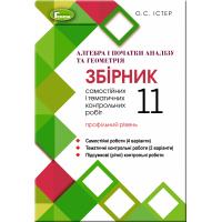 Алгебра и Геометрия 11 класс. Сборник самостоятельных и контрольных работ (профильный уровень)