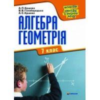 Алгебра и геометрия 7 класс. Самостоятельные и контрольные работы