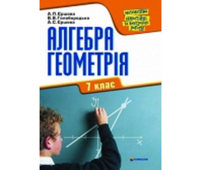 Алгебра и геометрия 7 класс. Самостоятельные и контрольные работы - Издательство Гимназия - ISBN 1190011