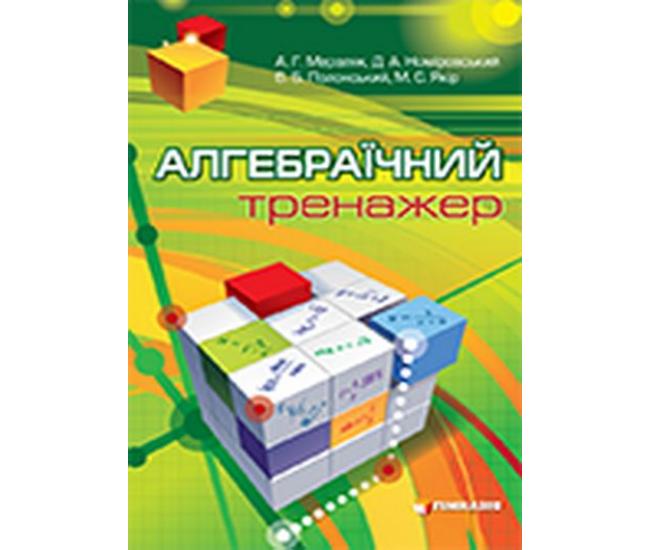 Алгебраический тренажер - Издательство Гимназия - ISBN 1190010
