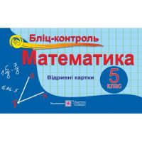 Блиц-контроль Пiдручники i посiбники Математика 5 класс: учебное пособие