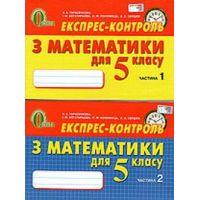 Экспресс - контроль по математике для 5 класса (2 части) Тарасенкова, Богатырева