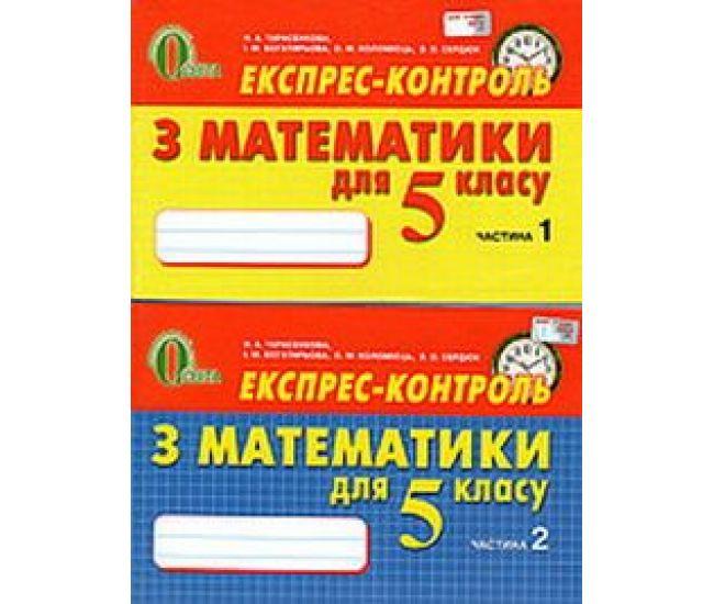 Экспресс - контроль по математике для 5 класса (2 части) Тарасенкова, Богатырева - Издательство Освіта-Центр - ISBN 1070025