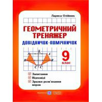 Справочник-помощник Пiдручники i посiбники Геометрический тренажер 9 класс