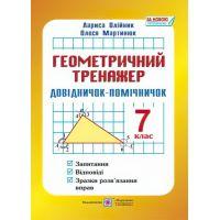 Справочник-помощник Пiдручники i посiбники Геометрический тренажер 7 класс