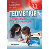 Геометрия 11 класс. Сборник задач и контрольных работ