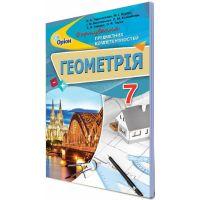 Геометрия 7 класс: Сборник задач. Формирование предметных компетенций