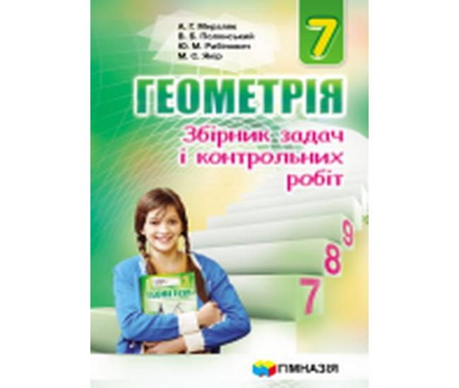 Геометрия 7 класс. Сборник задач и контрольных работ - Издательство Гимназия - ISBN 1190012