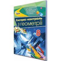 Геометрия 8 класс: Экспресс-контроль
