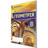 Геометрия 8 класс: Сборник задач для оценки учебных достижений