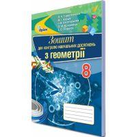 Геометрия 8 класс: Тетрадь для контроля знаний